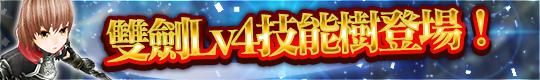 雙劍Lv4技能樹登場!