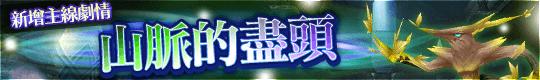 主線劇情第8章最終任務登場!
