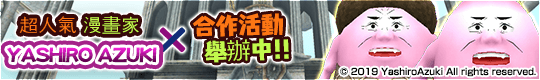 超人氣漫畫家「八代紅豆」老師 × 托蘭異世錄 第2次聯名合作活動舉辦中!
