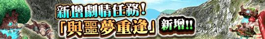 [維護結束] 新劇情任務&新地圖更新!