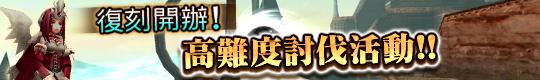 2021-01-14 高難度BOSS戰「上古女帝」復刻開放!! | 托蘭異世錄官網 - Toram Online -