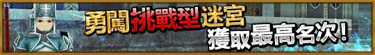 目標世界第一!挑戰型迷宮高分活動開辦!